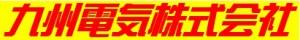 秋葉原の九州電気