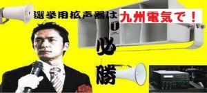 選挙用拡声器