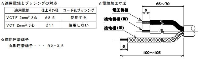 4個口結線方法